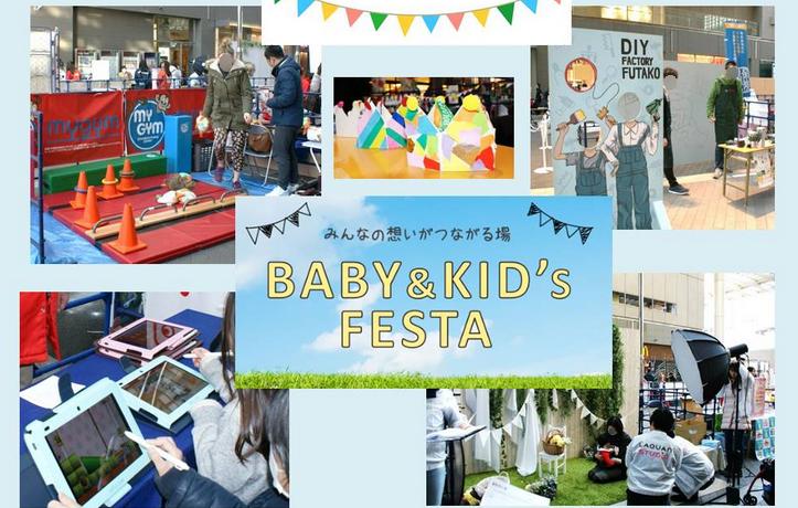 「BABY&KID's FESTA」子育て応援イベントへ家族みんなで行こう!