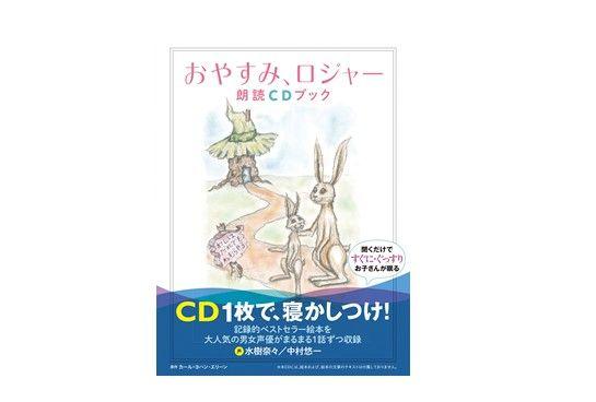 10分で寝かしつけできる魔法の絵本からCDが登場! 『おやすみ、ロジャー朗読CDブック』