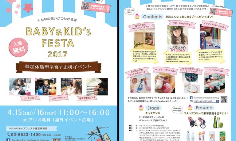 BABY&KID's FESTA @ 2017アリオ亀有!開催情報♪
