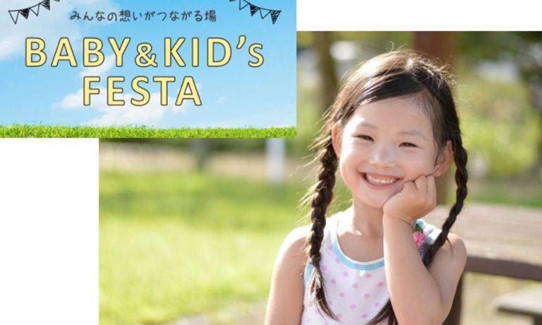 【BABY&KID'sFESTA 】@二子玉川ライズレポート 親子で「いいね!」したくなる5つの魅力