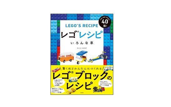 子どもが大好きなレゴの世界広がる「レゴレシピ いろんな車」