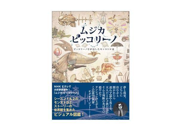 NHK Eテレで人気の音楽番組から初のビジュアル図鑑が登場『ムジカピッコリーノ』