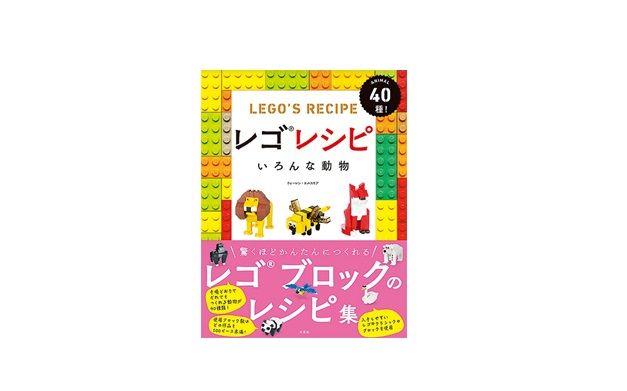 レゴで作る動物や昆虫の世界に夢中!「レゴレシピ いろんな動物」