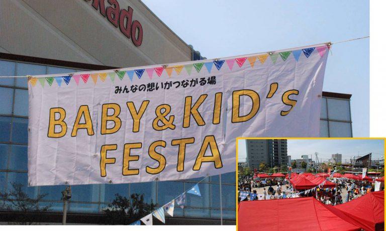 アリオ亀有BABY&KID's FESTAレポート!ママライターが参加してみた!