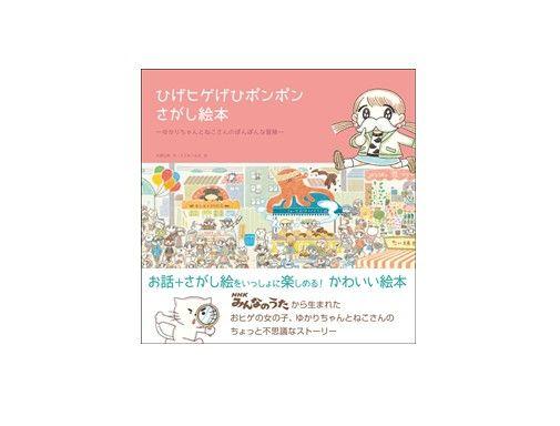 『NHKみんなのうた』の人気曲「ひげヒゲげひポンポン」さがし絵本
