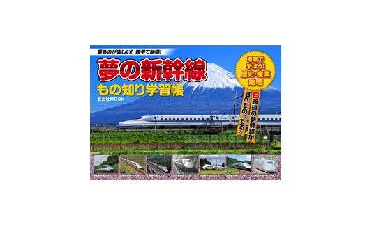新幹線から日本を学べる1冊!  夢の新幹線 もの知り学習帳