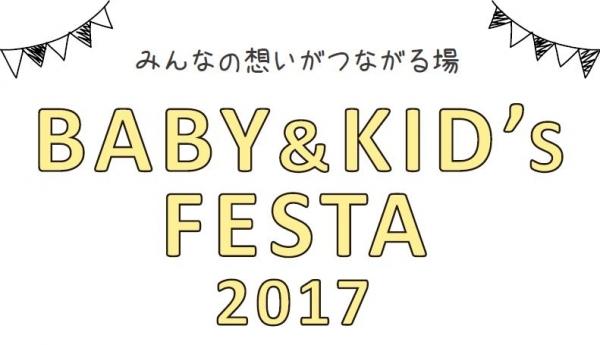 BABY&KID's FESTA @ 2017 たまプラーザ テラス!9月9日(土)開催情報♪