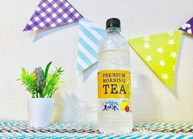 新商品は透明のレモンティー!? 「サントリー天然水 PREMIUM MORNING TEA レモン」ママの口コミ