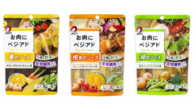 【プレゼント】「お肉にベジ・アド 」黄のソース、橙のソース、緑のソース3種セットで5名様に!