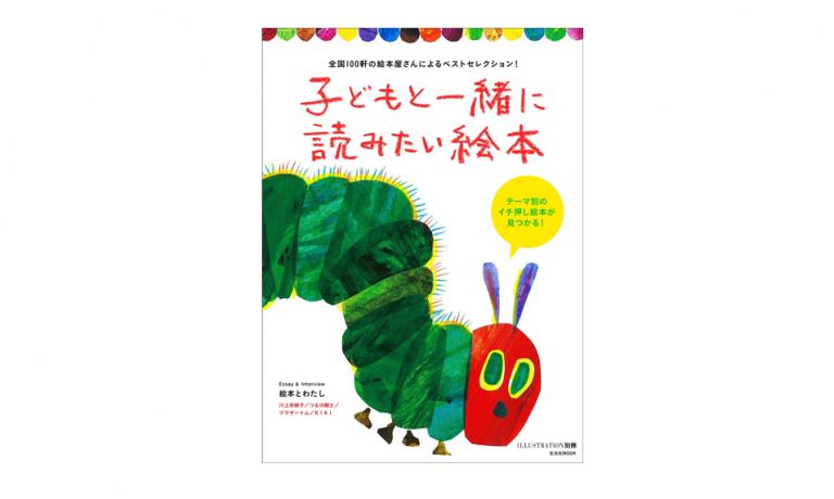 子どもと一緒に読みたい絵本