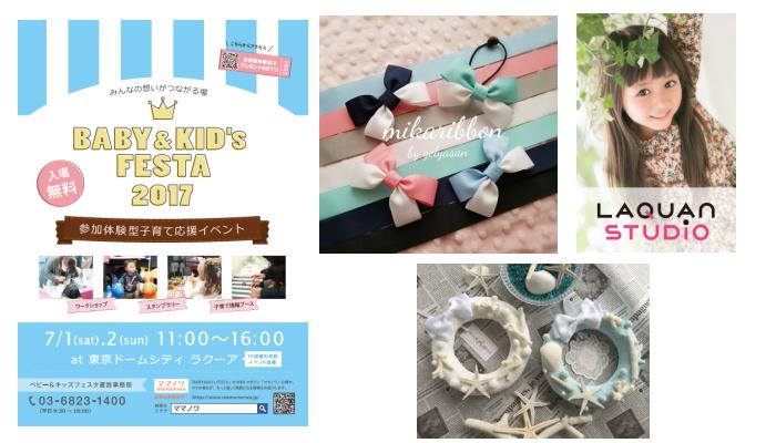 BABY&KID's FESTA @ 2017 東京ドームシティ ラクーア!7月1日(土)2日(日)開催情報♪