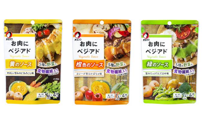 お肉にベジ・アド  黄のソース、橙のソース、緑のソース