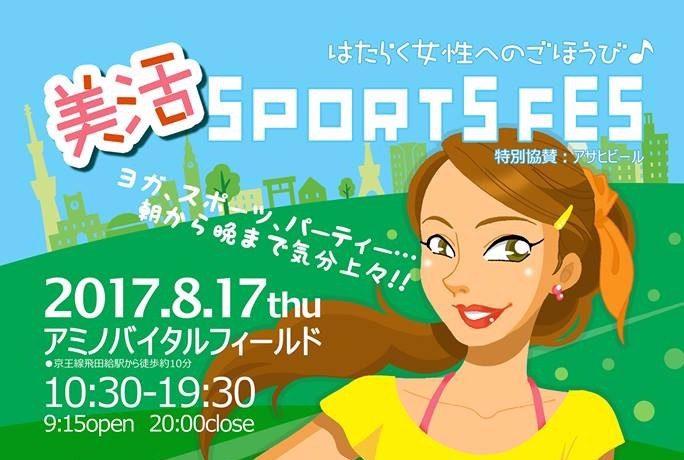 流通業で働くママ必見!平日スポーツイベント「美活スポーツフェスティバル」開催
