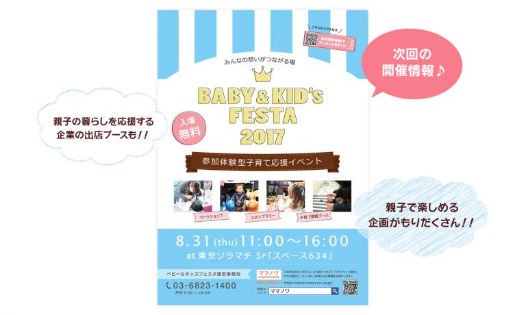 BABY&KID's FESTA @ 2017 東京ソラマチ® 5F 「スペース634」!<br>8月31日(木)開催情報♪