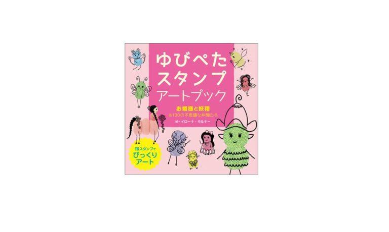 ゆびぺたスタンプアートブック お姫様と妖精
