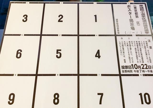 10月22日は衆議院議員総選挙! ママたちは投票に行く?