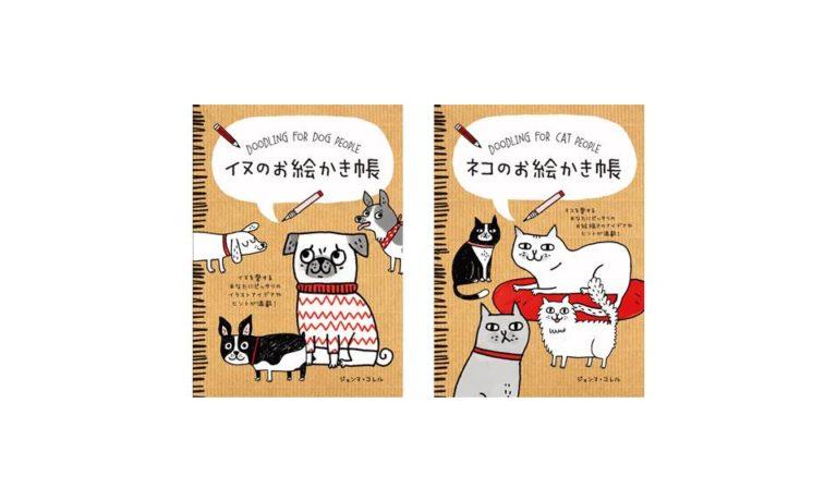 イヌのお絵かき帳、ネコのお絵かき帳