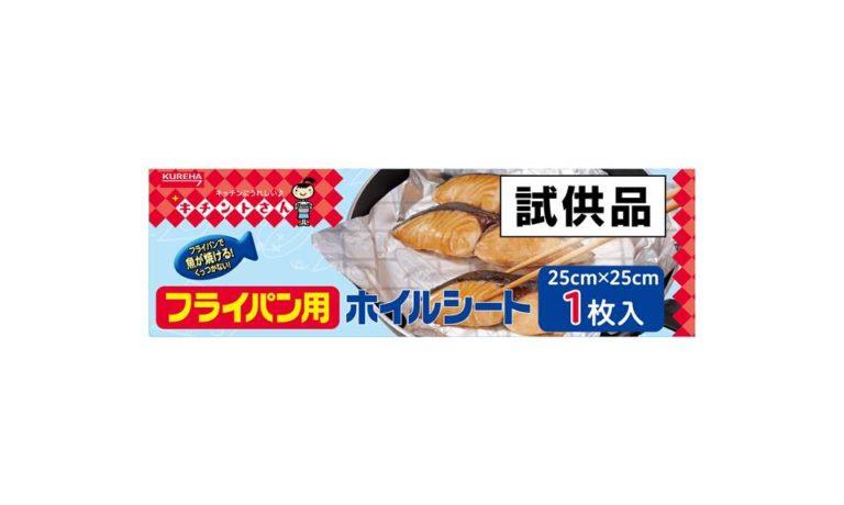 キチントさん フライパン用ホイルシート 試供品