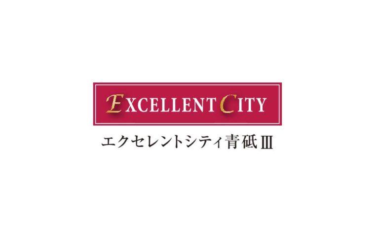 株式会社新日本建設 「エクセレントシティ青砥II イリス」