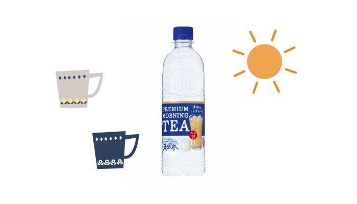 サントリー天然水「PREMIUM MORNING TEAミルク」モニター募集!