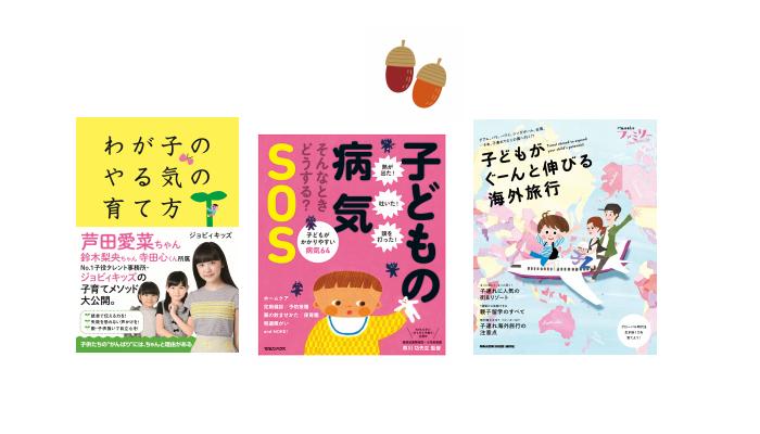 プレゼント!子どもの健康・育て方・学びに関する、ママ必読の子育て本3タイトル