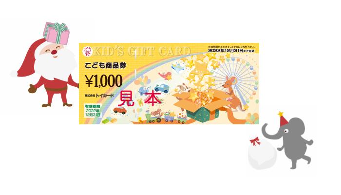 プレゼント!ママもうれしい、クリスマスの強い味方「こども商品券」3000円分