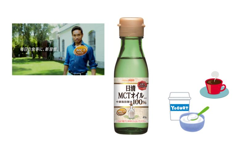 中鎖脂肪酸油100%使用の食用オイル「日清MCTオイルHC 85g」モニター募集!