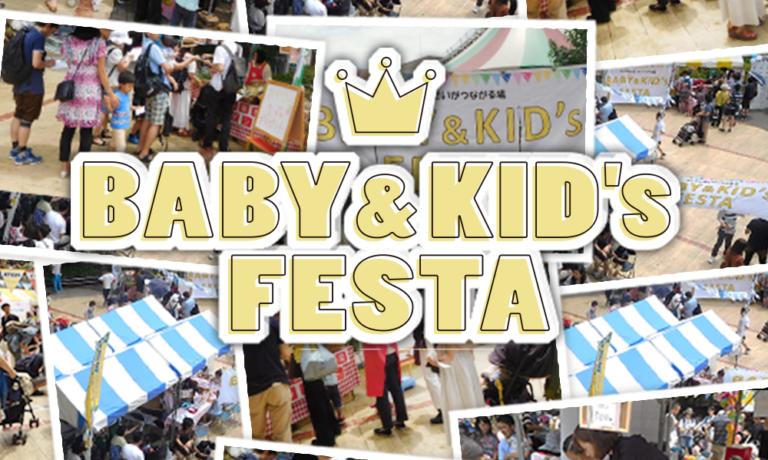 BABY&KID's FESTA  2018@モリシア津田沼!2月10.11.12日(土.日.月)開催情報♪
