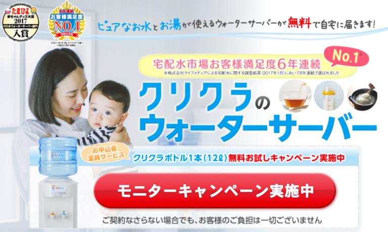 【PR】【無料お試し】家族に安心なお水を♪ ママノワ読者のママ限定 クリクラのウォーターサーバーを試してみませんか?