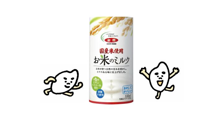 プレゼント! お米の自然な甘みがおいしい!全農「国産米使用 お米のミルク」