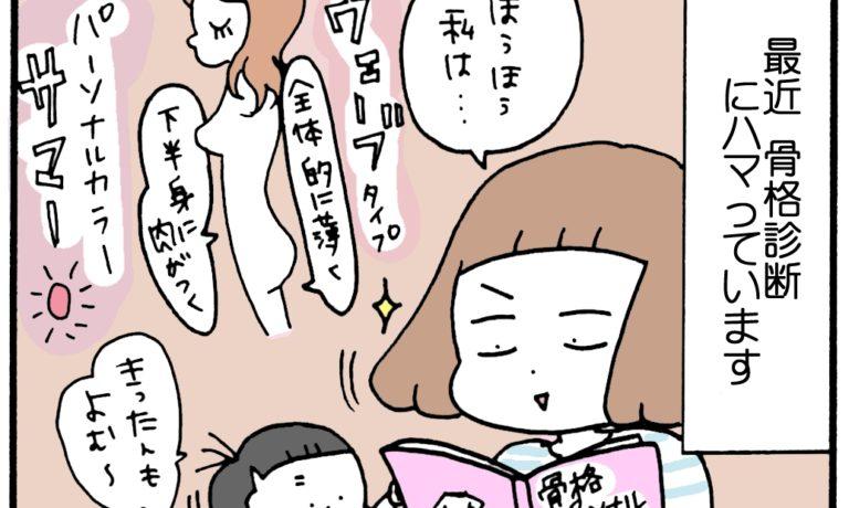 【子育てマンガ】Instagramで人気の子育てマンガ第5回<br>『ユキタくんとユキミさん』