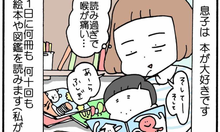 【子育てマンガ】Instagramで人気の子育てマンガ第4回<br>『ユキタくんとユキミさん』