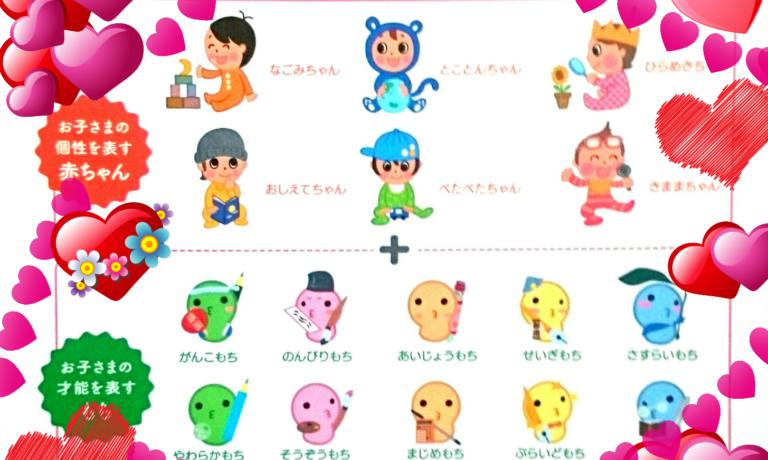 【12日】ワークショップ付き赤ちゃんともち診断体験