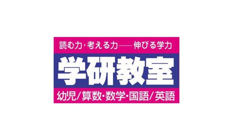 株式会社学研エデュケーショナル 湘南事務局