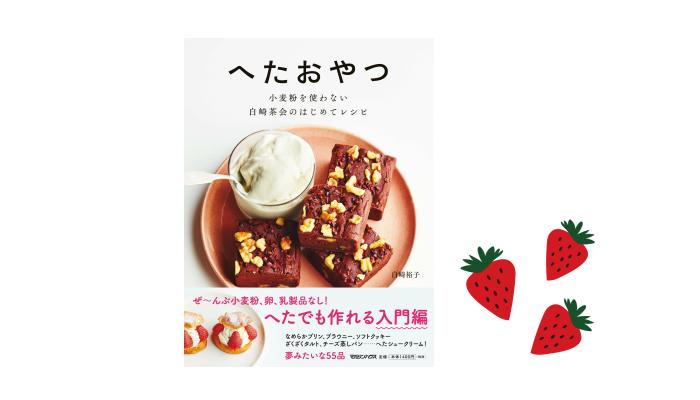 小麦粉を使わないお菓子のレシピ本「へたおやつ」