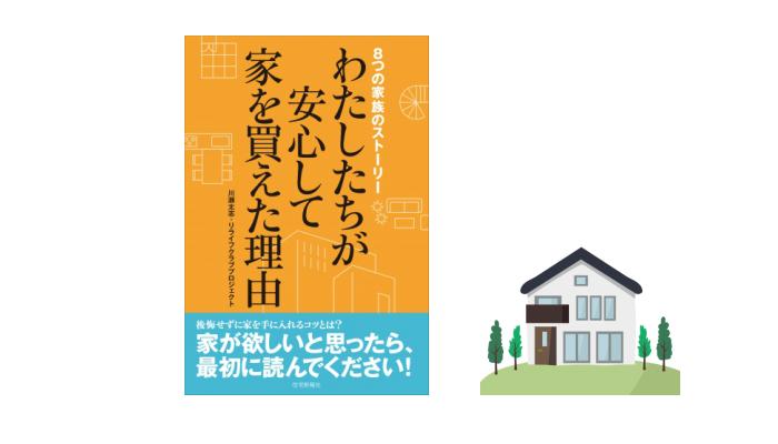 プレゼント!『わたしたちが安心して家を買えた理由 8つの家族のストーリー』
