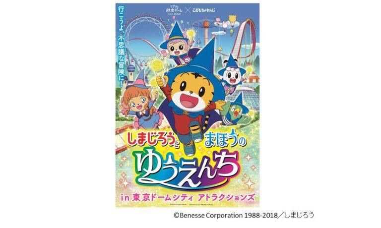 プレゼント! 東京ドームシティで不思議な冒険ができる『しまじろうと まほうのゆうえんち』親子ペアチケット