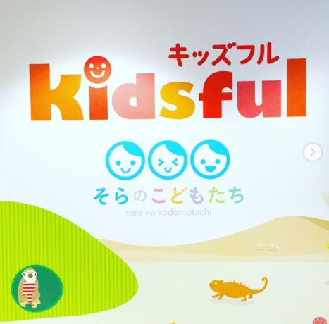 JR総武線市川駅前・屋内型キッズパーク「キッズフル(Kidsful)」のモニターママの口コミ!