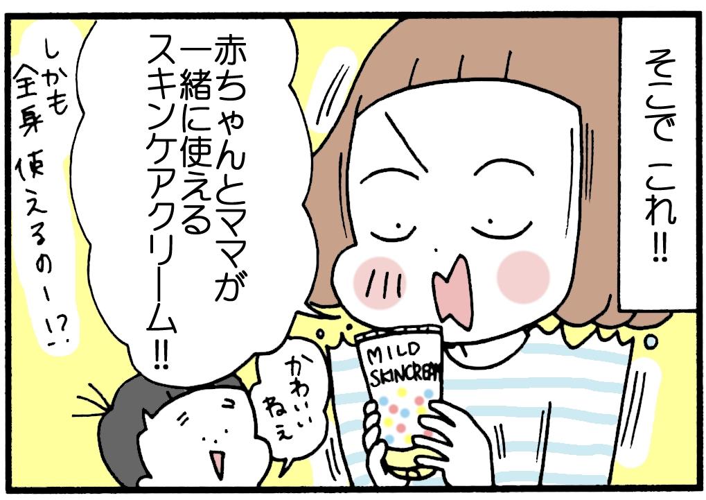【子育てマンガ】親子でスキンケア!「ナリス マイルド スキン クリーム」