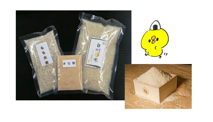 自然豊かな南アルプスで育てられた「お米、もち麦、きな粉」3点セットのモニター募集!