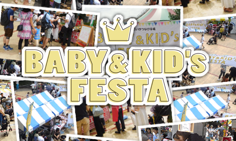 BABY&KID's FESTA  2018@新宿サザンテラス!8月11(土)開催情報♪