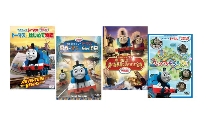 プレゼント! みんな大好き『きかんしゃトーマス』DVD4本セット