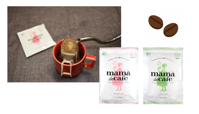 プレゼント! 薬品不使用!水だけでカフェインを除去したおいしいカフェインレスコーヒー『ママデカフェ』