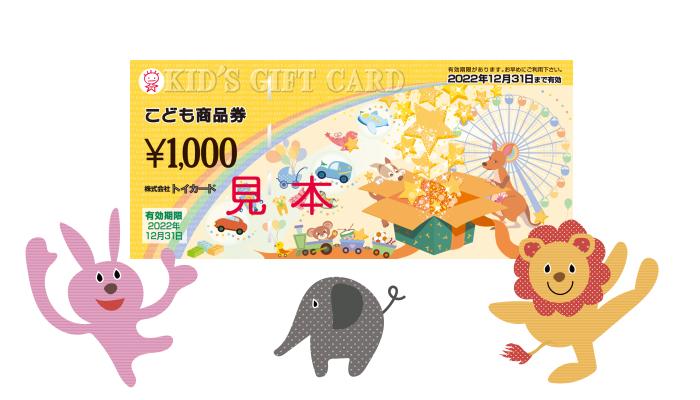 春にうれしい!! 3000円の「こども商品券」プレゼント!