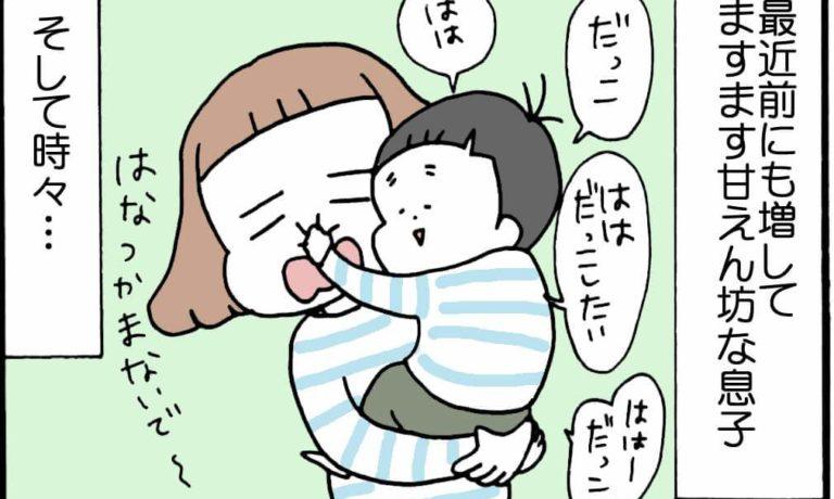 【子育てマンガ】Instagramで人気の子育てマンガ第9回<br>『ユキタくんとユキミさん』