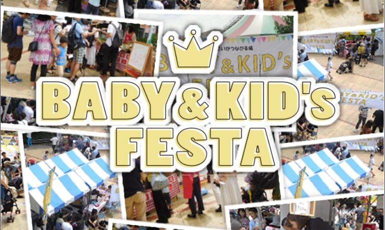 BABY&KID's FESTA  2018@イーアス高尾!12月8.9日(土日)開催情報♪