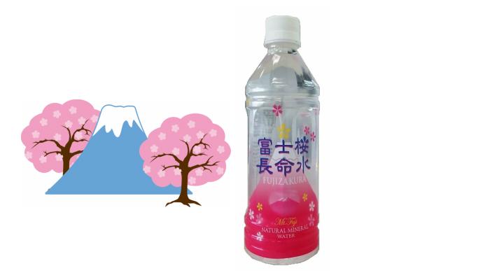 プレゼント! 天然ミネラルが豊富な『富士桜長命水のペットボトル5本セット』