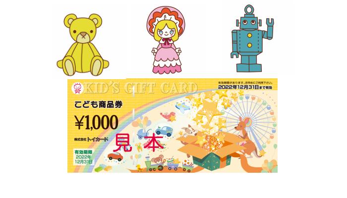 プレゼント! あると便利な「こども商品券」1,000円を10名に!