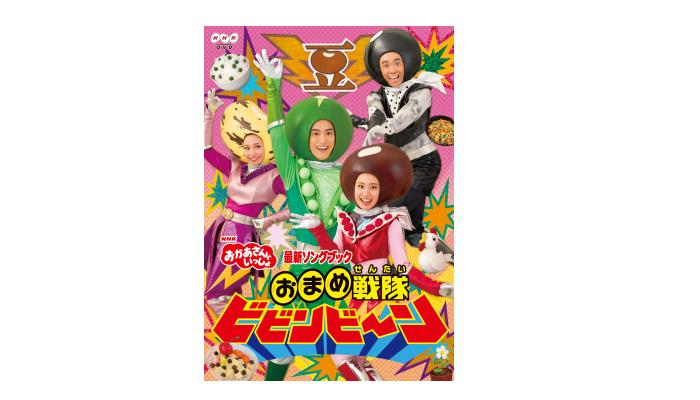 プレゼント!NHK「おかあさんといっしょ」DVD最新ソングブック『おまめ戦隊ビビンビ~ン』