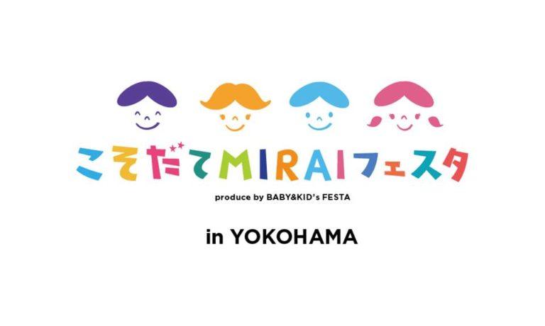 【初開催】親子向け新イベント!こそだてMIRAIフェスタinよこはま!7月21日(土)開催情報♪